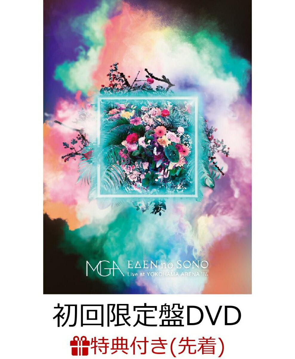 【先着特典】EDEN no SONO Live at YOKOHAMA ARENA 2019.12.08<初回限定盤>(ポスター)