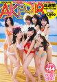 AKB48総選挙!水着サプライズ発表
