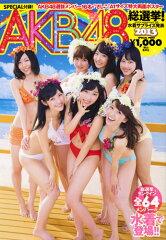 【送料無料】AKB48総選挙! 水着サプライズ発表2013 [ 今村敏彦 ]