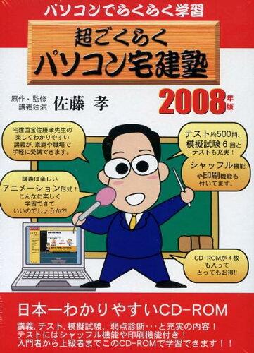 超ごくらくパソコン宅建塾 2008年版[CD-ROM] 2008 [ 佐藤 孝 ]
