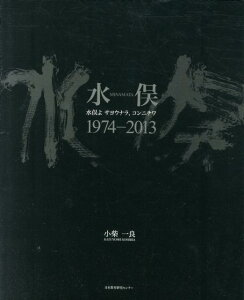 【楽天ブックスなら送料無料】水俣1974-2013 [ 小柴一良 ]