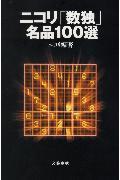 【送料無料】ニコリ「数独」名品100選 [ ニコリ ]