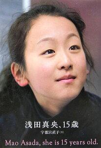 【送料無料】浅田真央、15歳