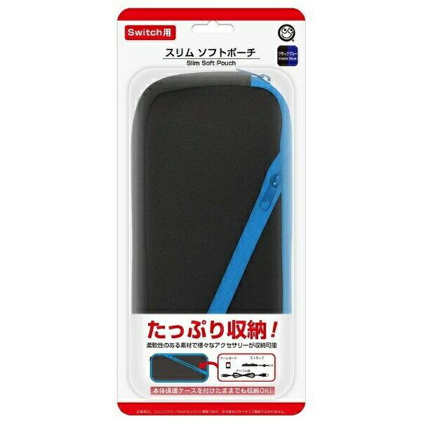 スリムソフトポーチ<ブラックブルー>(Switch用)