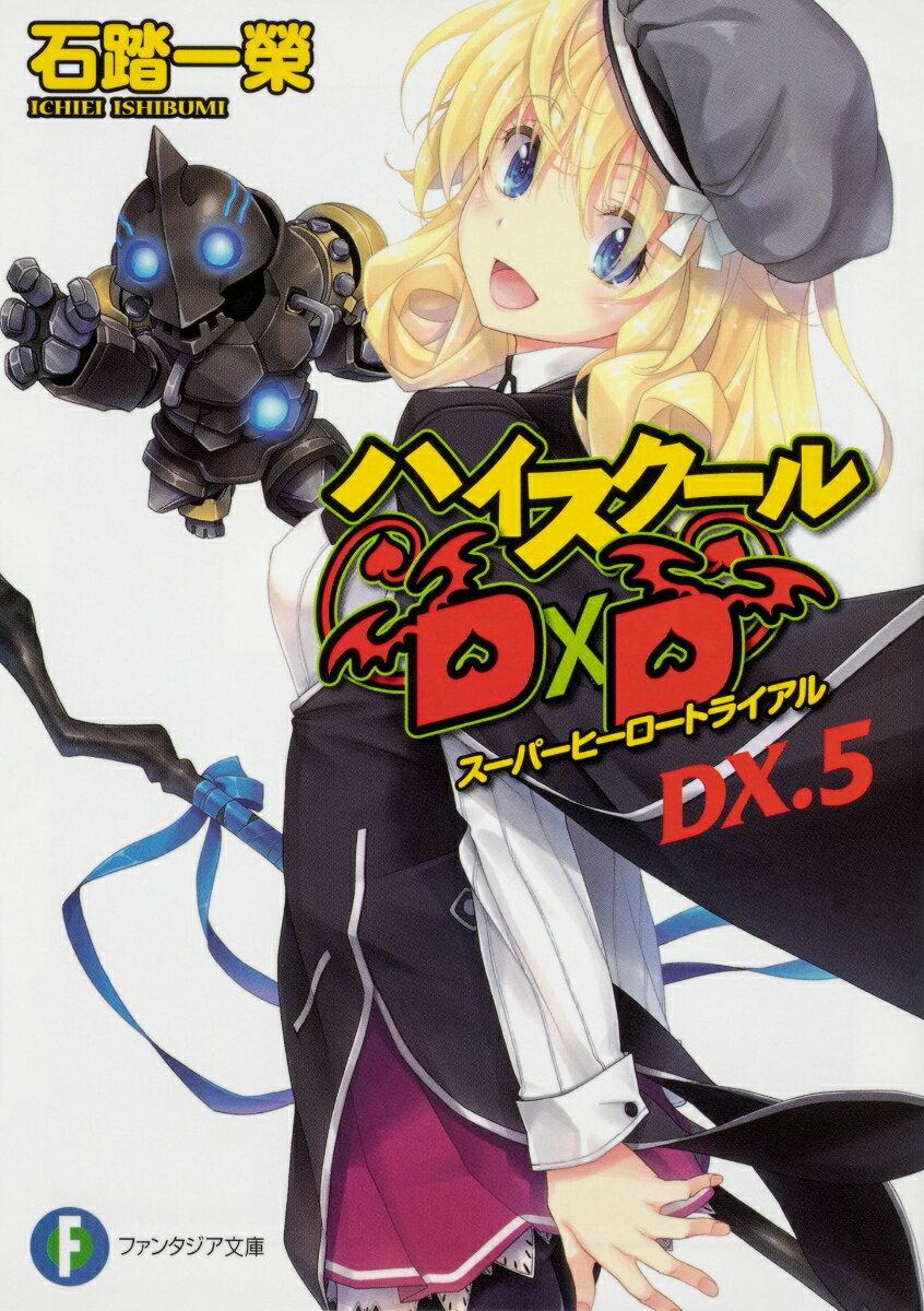 ハイスクールD×D DX.5 スーパーヒーロートライアル(5)画像