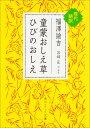 童蒙おしえ草 ひびのおしえ 現代語訳 (角川ソフィア文庫) [ 福澤 諭吉 ]