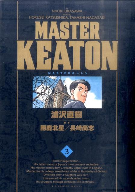 MASTERキートン 完全版(3)画像