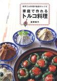 家庭で作れるトルコ料理 [ 荻野恭子 ]