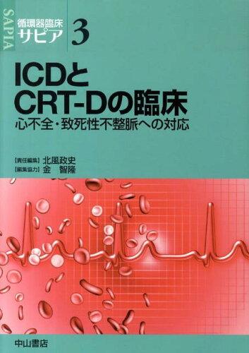 ICDとCRT-Dの臨床 心不全・致死性不整脈への対応 (循環器臨床サピア) [ 北風政史 ]