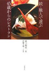 【送料無料】職人で選ぶ45歳からのレストラン(続) [ 宮下裕史 ]