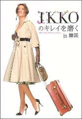 【送料無料】IKKOのキレイを磨くin韓国