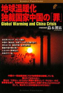 【送料無料】地球温暖化独裁国家中国の「罪」