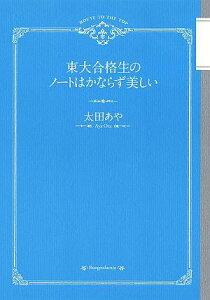 【送料無料】東大合格生のノートはかならず美しい [ 太田あや ]