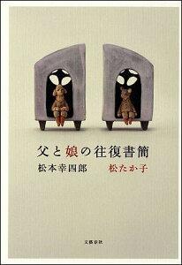 【送料無料】父と娘の往復書簡 [ 松本幸四郎(9世) ]