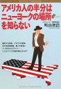 町山智浩『アメリカ人の半分はニューヨークの場所を知らない』文藝春秋