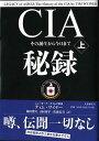 CIA秘録(上)