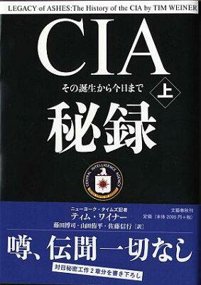 【送料無料】CIA秘録(上) [ ティム・ワイナー ]