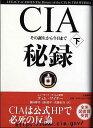 CIA秘録(下)