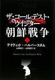 ザ・コールデスト・ウインター朝鮮戦争(上)