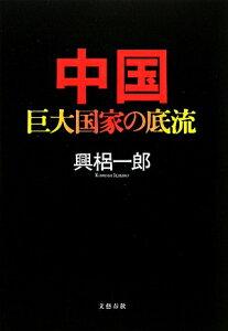 【送料無料】中国巨大国家の底流