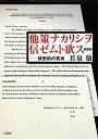 【送料無料】他策ナカリシヲ信ゼムト欲ス新装版 [ 若泉敬 ]
