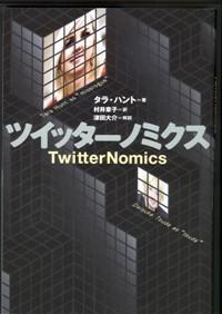 ツイッターノミクス TwitterNomics