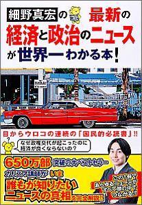【送料無料】細野真宏の最新の経済と政治のニュースが世界一わかる本!