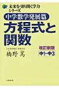 【送料無料】中学数学発展篇方程式と関数改訂新版 [ 橋野篤 ]