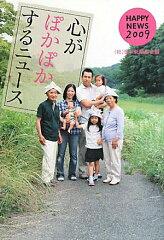 心がぽかぽかするニュ-ス(2009)