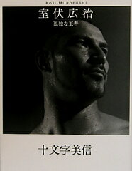 【送料無料】室伏広治孤独な王者