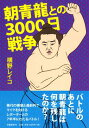 【送料無料】朝青龍との3000日戦争