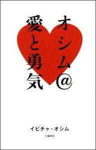 オシム@愛と勇気