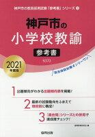 神戸市の小学校教諭参考書(2021年度版)