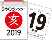 日めくりカレンダー(A6)(2019年)