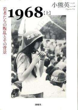 1968(上) 若者たちの叛乱とその背景 [ 小熊英二 ]