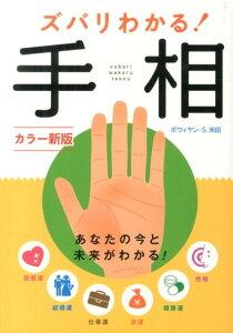 【送料無料】ズバリわかる!手相カラー新版 [ ボワィヤン・S.米田 ]