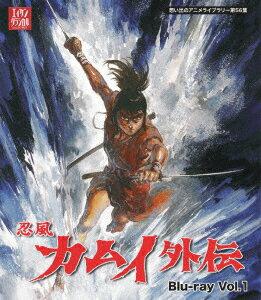 忍風カムイ外伝 Vol.1【Blu-ray】画像