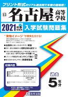 名古屋高等学校(2021年春受験用)