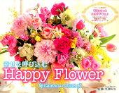 幸せを呼び込むHappy Flower Calendar(2018)