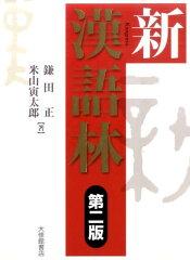 新漢語林第2版