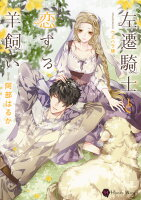 左遷騎士と恋する羊飼い (Honey Novel)