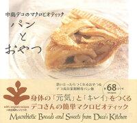 【バーゲン本】パンとおやつー中島デコのマクロビオティック