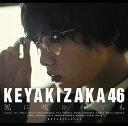 風に吹かれても (Type-A CD+DVD) [ 欅坂46 ]