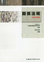 関係法規(2020年版)
