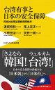 台湾有事と日本の安全保障 - 日本と台湾は運命共同体だ - 台湾防衛は日本の「核心的利益」だ (ワニブックスPLUS新書) [ 渡部 悦和 ]