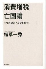 【送料無料】消費増税亡国論