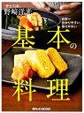 基本の料理 [ 野崎洋光 ]
