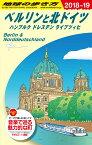 A16 地球の歩き方 ベルリンと北ドイツ ハンブルク・ドレスデン・ライプツィヒ 2018〜2019 [ 地球の歩き方編集室 ]