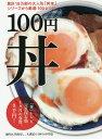 100円丼 「丼」レシピ完全保存版1カ月の食費、9千円! (TWJ books) [ 小嶋貴子 ]