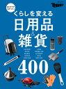 くらしを変える日用品&雑貨400 (日経ホームマガジン) [